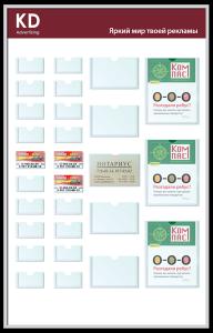 Размещение рекламных визиток по визитницам.