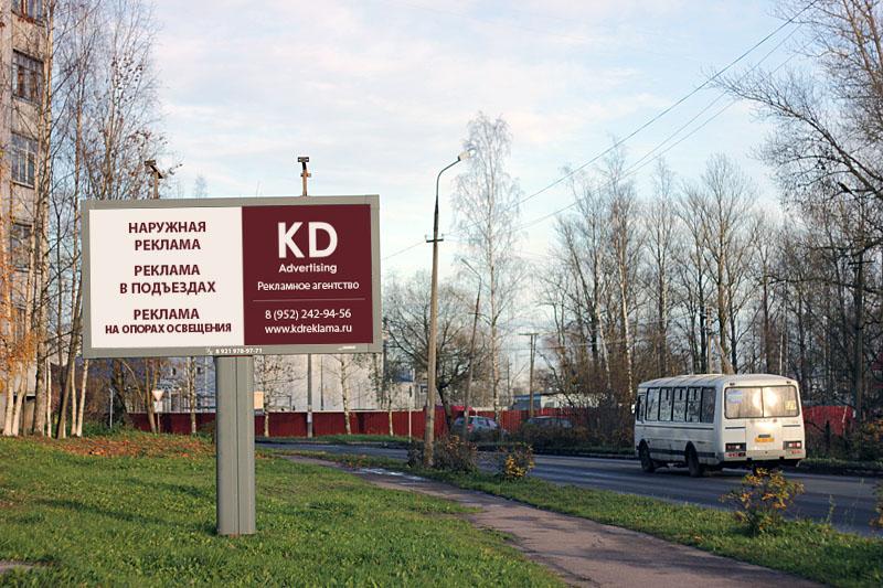 Рекламный щит в Ленинградской области, на Садовой улице города Коммунар Гатчинского района