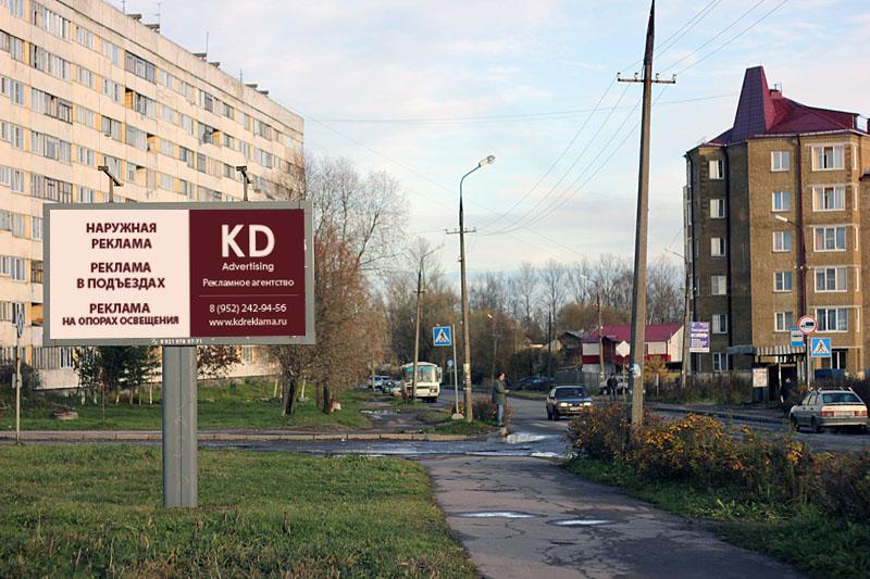 Рекламный щит в городе Коммунар Ленинградской области