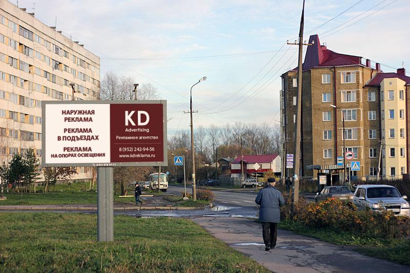 Рекламный щит в городе Коммунар Гатчинского района