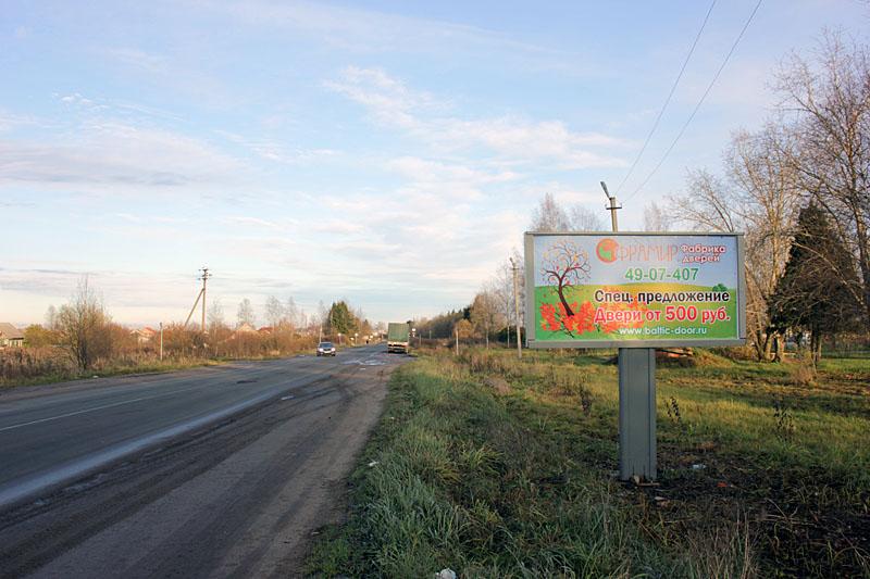 Рекламный щит в Пудомягах Ленобласти