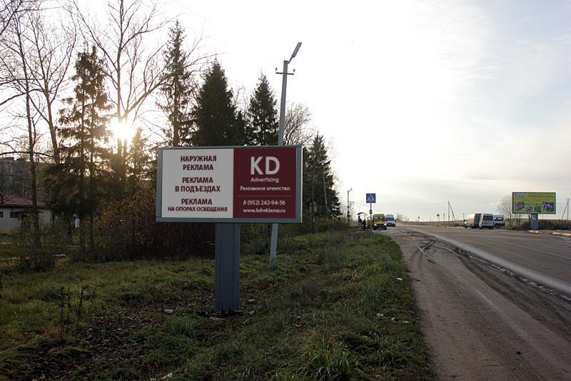 Размещение рекламы на щите в Пудомягах Ленинградской области