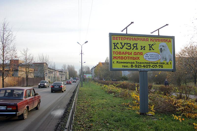 Наружная реклама в Коммунаре, Гатчинский район